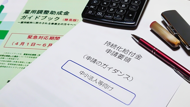 助成金と法人営業