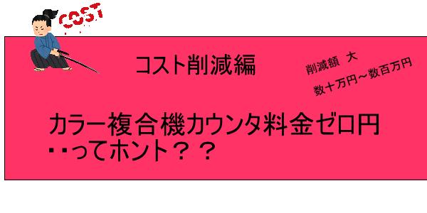 コスト削減 カラー複合機カウンタ料金ゼロ円