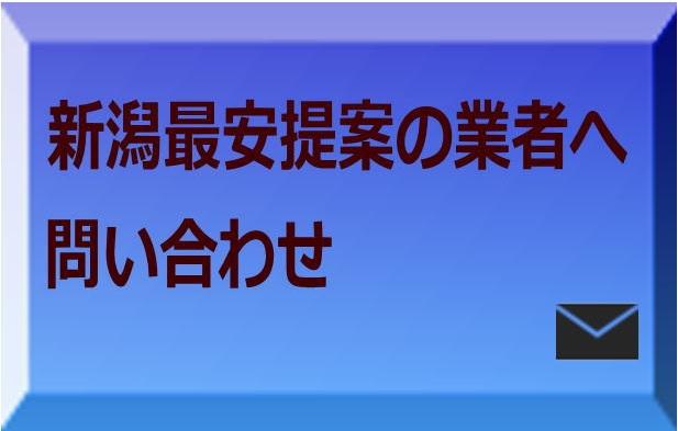 新電力 コスト削減 問い合わせ3